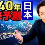 【2040年の未来予測②】衰退する日本と予測されるリスクとは?(Predictions for 2040)