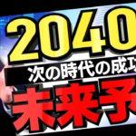 【2040年の未来予測①】次の時代の成功者になるには(Predictions for 2040)
