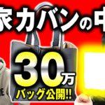 【最新版カバンの中身】かまいたち濱家30万バッグの中身をチェック!