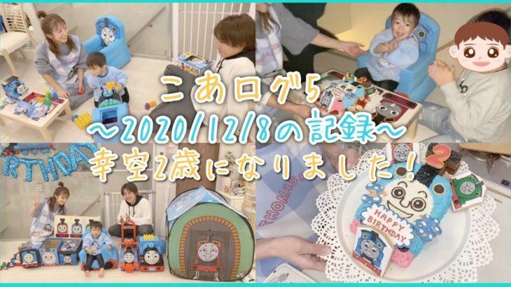 【こあログ5】幸空2歳の日の杉浦家の記録【2020/12/8】