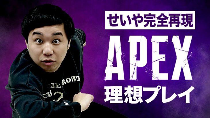 【APEX LEGENDS】せいや会議室で理想プレイを完全再現!?【霜降り明星】