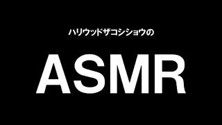 ハリウッドザコシショウのASMR