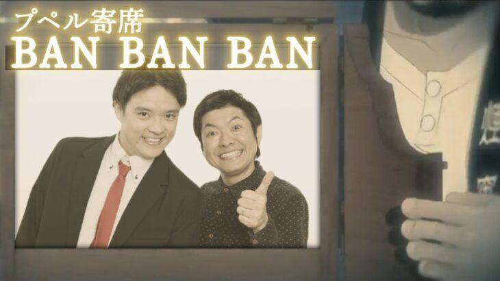「プペル寄席」 出演:BAN BAN BAN