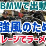 【BMWでツーリング】バイクで出動したが強風のため中止