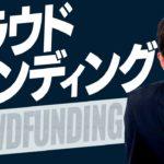 【クラウドファンディング①】初心者でも成功できる鉄則(Crowdfunding)