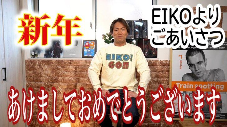 EIKOより皆様へ 新年のごあいさつです