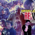 EIKOが『バイオハザード RE:バース』を発売前にプレイするぜ!