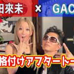 【格付け】GACKT × 倖田來未!超裏話満載アフタートーク!!