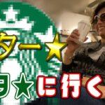 【検証】GACKTが超有名コーヒー店に行ってみた!