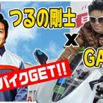 GACKT x つるの剛士 バイク王で超高額バイクGET!?