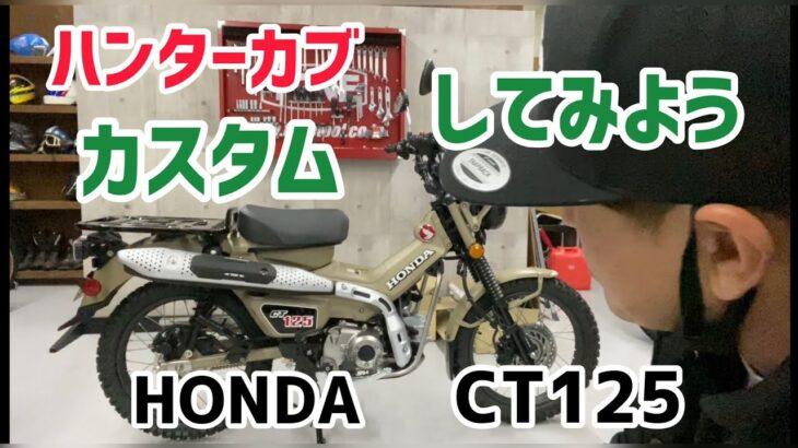 【ハンターカブ 】カスタムしてみようHONDA CT125