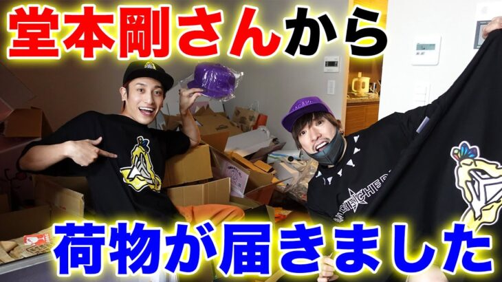 【サプライズ】KinKi Kids堂本剛さんから贈り物が届く!ガチファンりんたろー超興奮!