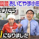 【神回】M-1準優勝 おいでやす小田さんにボケ続けたら神回になりました