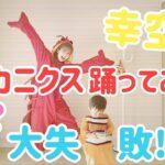 【NG多発💦】幸空とエビカニクス踊ってみた【ゆる動画】