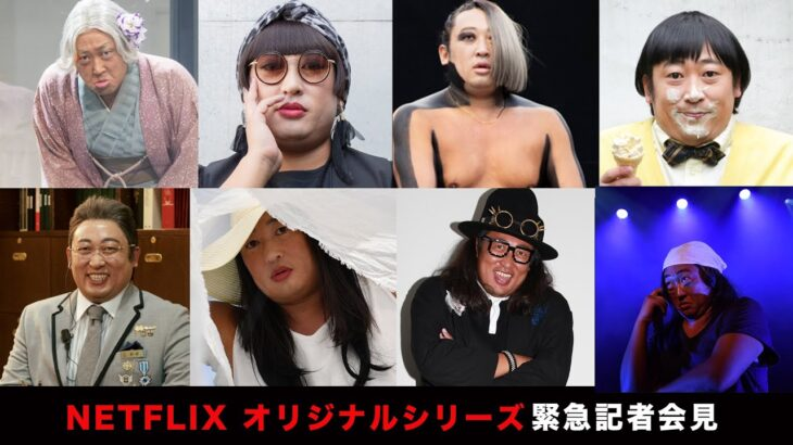 Netflixオリジナルシリーズ『クリエイターズ・ファイル GOLD』緊急記者会見!