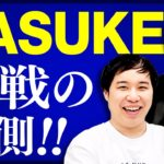 【SASUKE】霜降り明星が挑戦の裏側を語ります!! 粗品が鍛えるために行きたい場所とは?【霜降り明星】