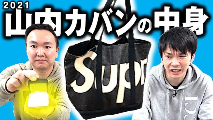 【最新版カバンの中身】かまいたち山内Supremeバッグの中身をチェック!