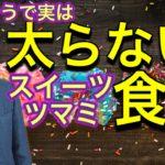 実は太らない【おつまみ&スイーツ】TOP3