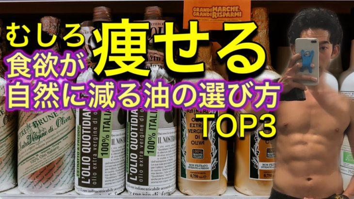 むしろ痩せる!食欲が自然に減る油の選び方TOP3