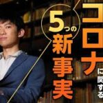 日本のコロナに関する新事実TOP5【日本人のデータをイェール大学が分析して判明した意外な事実とは】