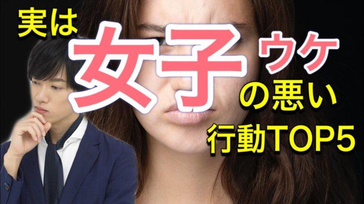 実は【女子ウケの悪い】行動TOP5