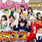 """【かんちゃん夢叶う】ボンボンTVさんと""""ボンボンドリーム""""を全力ダンス!"""