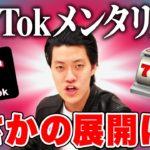 粗品がTikTokで見たメンタリズムゲーム!!…のはずがせいや挑戦でまさかの展開に!【霜降り明星】