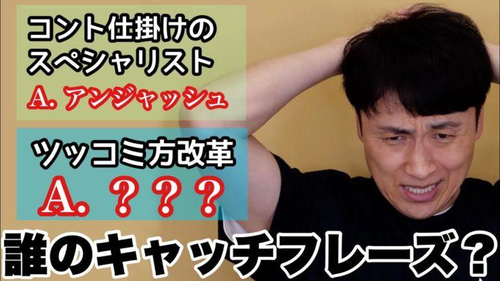 【VS児嶋】芸人キャッチフレーズクイズ!!