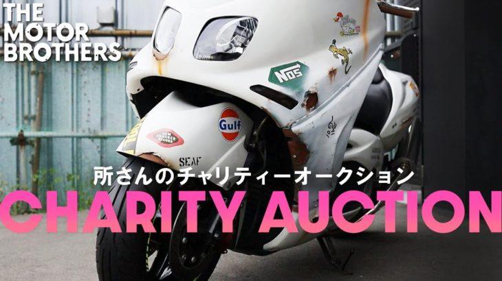 【所さんのチャリティーオークション】YAMAHA T-MAX ラットスタイルカスタム / TMB BAZZAR 出品車両No.1