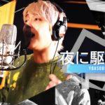 【歌ってみた】夜に駆ける/YOASOBI covered by 手越祐也