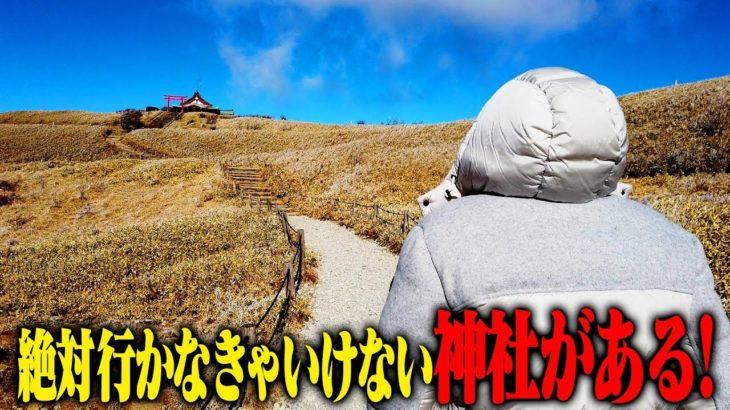 【箱根三社参り】絶対に行かなきゃいけない神社がある!