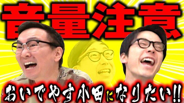 """【音量注意】かまいたちが""""おいでやす小田""""になりきって大絶叫!!!"""