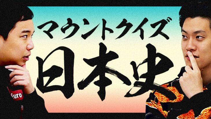 日本史マウントクイズ!江戸幕府が大名統制のために制定した基本法は?せいや社会の先生になりたい!?【霜降り明星】
