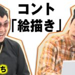 【かまいたちネタ】コント「絵描き」〜豚やないかい!〜