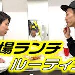 【ランチルーティン】かまいたち濱家が千葉幕張でお昼ごはん