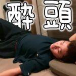 【お泊まり会】やらかし・泥酔・カオス【四千頭身】