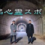 【心霊スポット】陰陽師・橋本京明も驚くヤバイ写真が撮れました