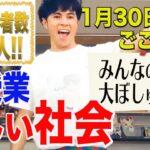 祝!10万人【生授業】「社会」1月30日(土)