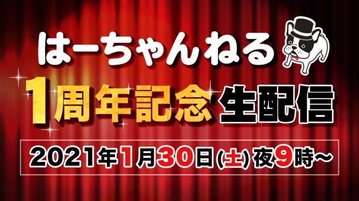 【1周年記念】はーちゃんねる生配信!!