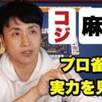 われポン優勝したプロ雀士児嶋がオンライン麻雀で勝負!!