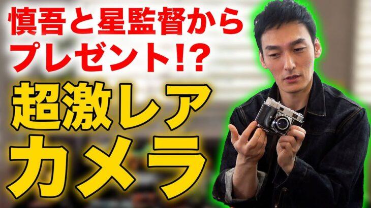 【私物】香取慎吾と星護監督からもらった自慢のカメラを紹介するよ!