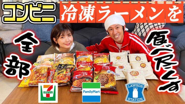 【飯テロランキング】コンビニ冷凍ラーメンを全部食べ尽くす〜ザ・ベストメン〜