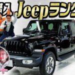 【新車購入】ジープ・ラングラー新モデル購入!〜りおちゃんとドライブデート〜