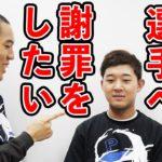 四千頭身が前田健太選手とタッグを組んだら…!?【ゲーム実況】
