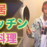 【引越し記念】タワマンキッチンで初料理!兼近が故郷のジンギスカンを大胆アレンジ!