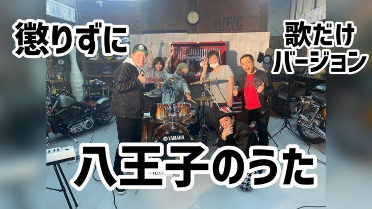 八王子のうたロケ&バンド