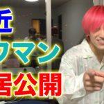【引越し記念】新居ルームツアー!あの芸能人からのお宝も大公開!