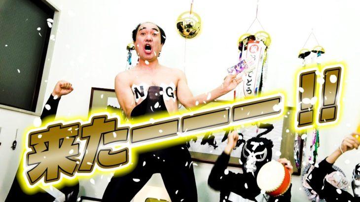 【狂喜乱舞】年末ジャンボ宝くじ、当選確認した!!!!!