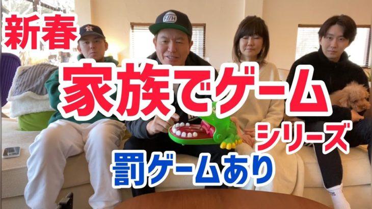 【家族ゲームシリーズ】 ワニワニパニック対決してみた!