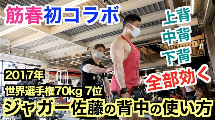 【筋春コラボ】ジャガー佐藤さんのピンポイントで効かせる背中の使い方&新年初筋トレで背中を追い込む